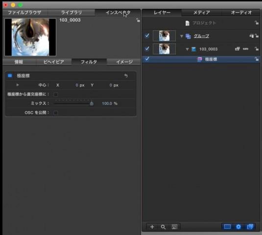 PIXPRO SP360 4K のVR映像を【Motion5】で展開する07