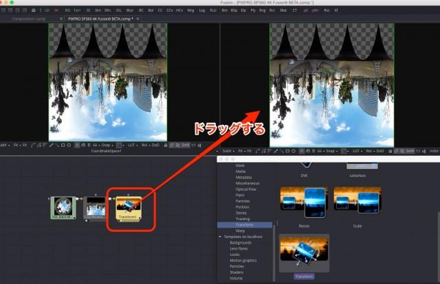 【Kodak PIXPRO SP360 4K】で撮ったVR映像を【Fusion8 BETA】で展開する【Blackmagic Design】23