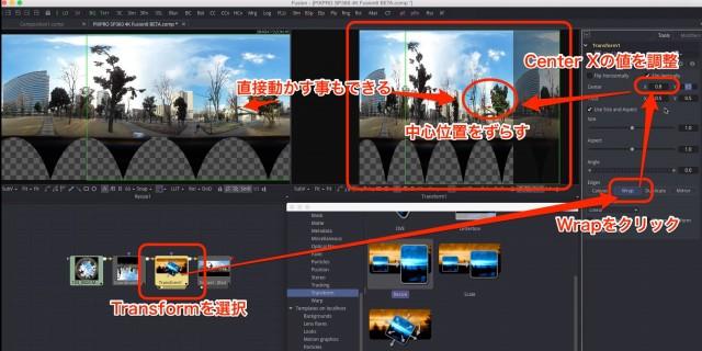 【Kodak PIXPRO SP360 4K】で撮ったVR映像を【Fusion8 BETA】で展開する【Blackmagic Design】29