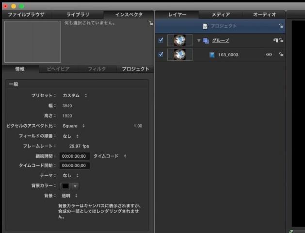 PIXPRO SP360 4K のVR映像を【Motion5】で展開する03