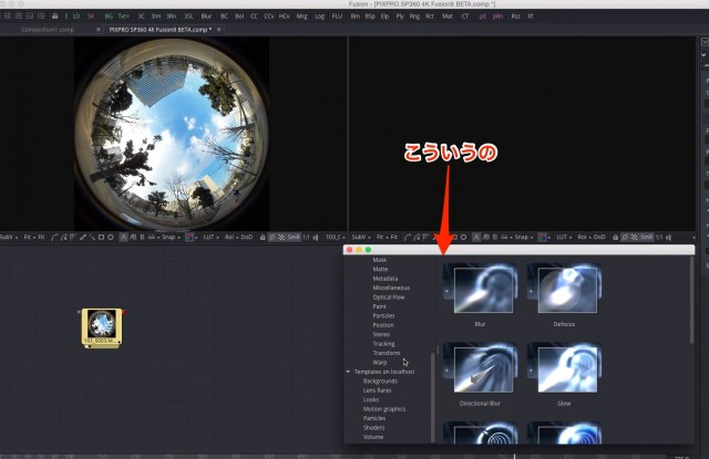 【Kodak PIXPRO SP360 4K】で撮ったVR映像を【Fusion8 BETA】で展開する【Blackmagic Design】14