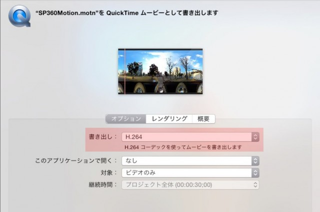 PIXPRO SP360 4K のVR映像を【Motion5】で展開する13