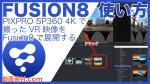 Fusion8beta