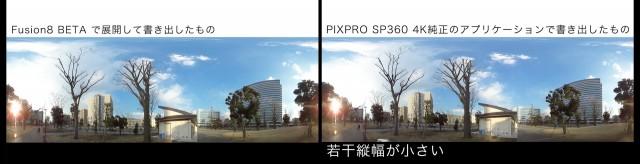 【Kodak PIXPRO SP360 4K】で撮ったVR映像を【Fusion8 BETA】で展開する【Blackmagic Design】43