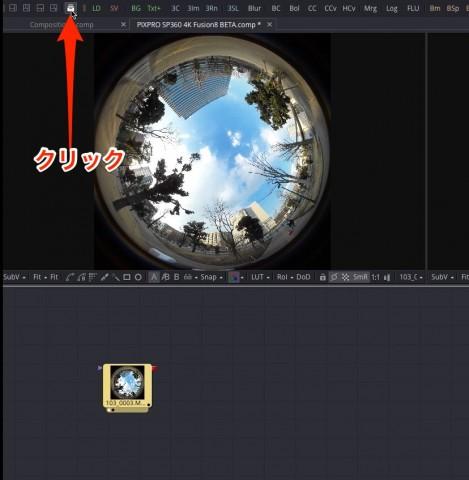 【Kodak PIXPRO SP360 4K】で撮ったVR映像を【Fusion8 BETA】で展開する【Blackmagic Design】13
