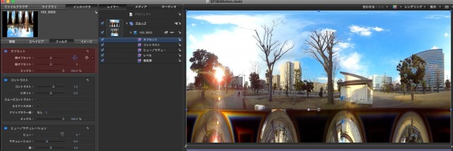 PIXPRO SP360 4K のVR映像を【Motion5】で展開する17