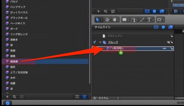 PIXPRO SP360 4K のVR映像を【Motion5】で展開する05