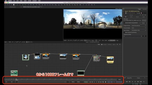 【Kodak PIXPRO SP360 4K】で撮ったVR映像を【Fusion8 BETA】で展開する【Blackmagic Design】46
