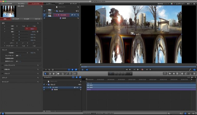 PIXPRO SP360 4K のVR映像を【Motion5】で展開する09