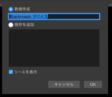 YouTubeライブストリーム-ゲーム中継-をやってみる【Blackmagic Intensity Shuttle・OBS】14
