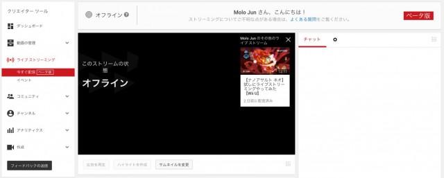 YouTubeライブストリーム-ゲーム中継-をやってみる【Blackmagic Intensity Shuttle・OBS】30