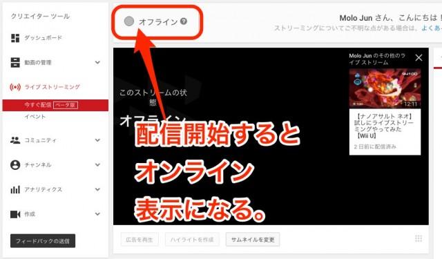 YouTubeライブストリーム-ゲーム中継-をやってみる【Blackmagic Intensity Shuttle・OBS】32