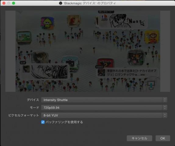 YouTubeライブストリーム-ゲーム中継-をやってみる【Blackmagic Intensity Shuttle・OBS】16