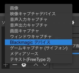 YouTubeライブストリーム-ゲーム中継-をやってみる【Blackmagic Intensity Shuttle・OBS】13