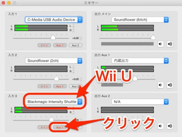 YouTubeライブストリーム-ゲーム中継-をやってみる【Blackmagic Intensity Shuttle・OBS】19