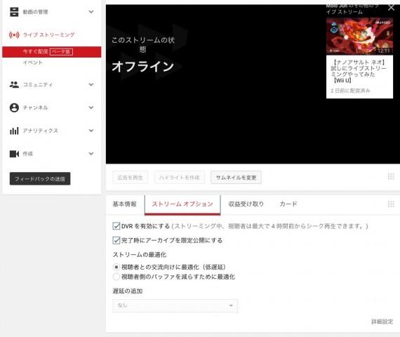 YouTubeライブストリーム-ゲーム中継-をやってみる【Blackmagic Intensity Shuttle・OBS】33