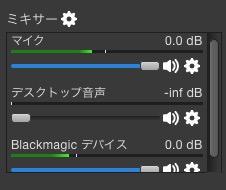 YouTubeライブストリーム-ゲーム中継-をやってみる【Blackmagic Intensity Shuttle・OBS】20
