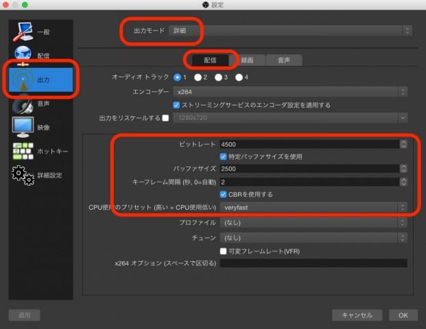 YouTubeライブストリーム-ゲーム中継-をやってみる【Blackmagic Intensity Shuttle・OBS】28