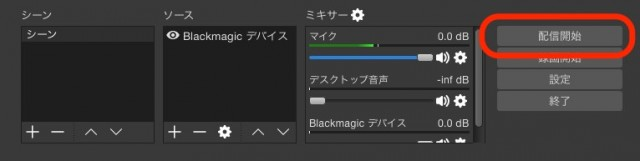 YouTubeライブストリーム-ゲーム中継-をやってみる【Blackmagic Intensity Shuttle・OBS】31