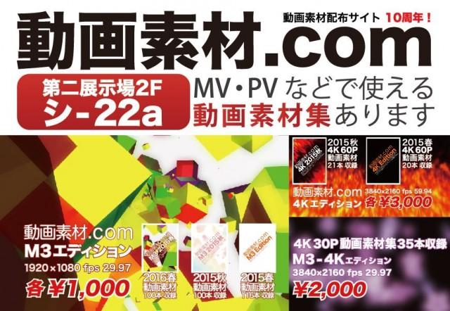 M3_2016春 シ-22a 動画素材.com