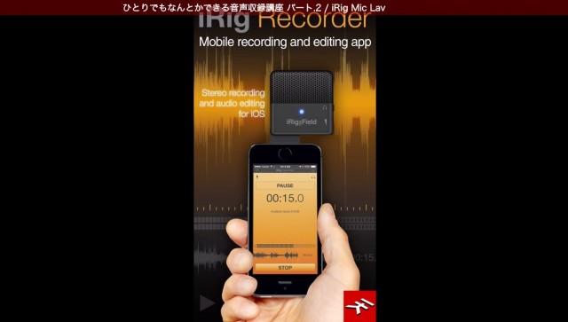 ひとりでもなんとかできる音声収録講座iRigMicLav編09