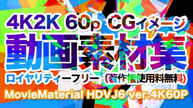 4K60P動画素材集の第2段【MovieMaterial HDVJ6 ver.4K60P】をリリース。32クリップ収録 3840×2160の60P ロイヤリティフリー(著作権使用料無料)