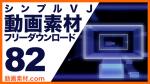 82シンプルVJ動画素材フリーダウンロード