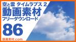 86空と雲タイムラプス2