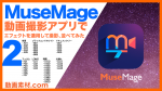 Musemage2