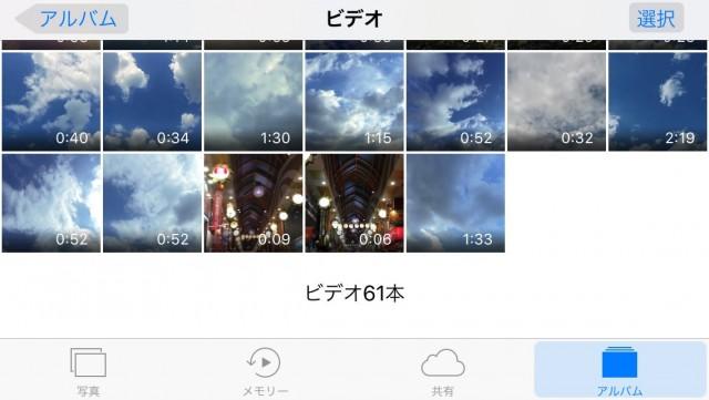 【iOS10】写真アプリに入っているビデオをループ再生させる03