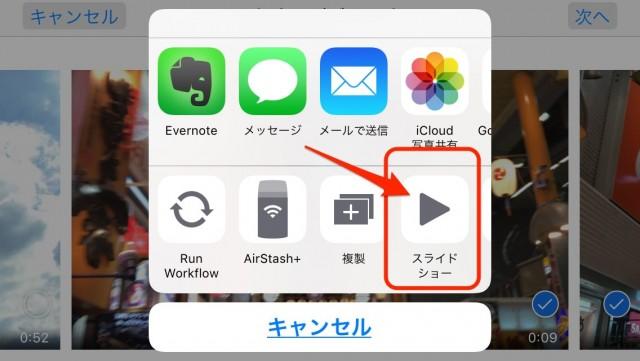 【iOS10】写真アプリに入っているビデオをループ再生させる06