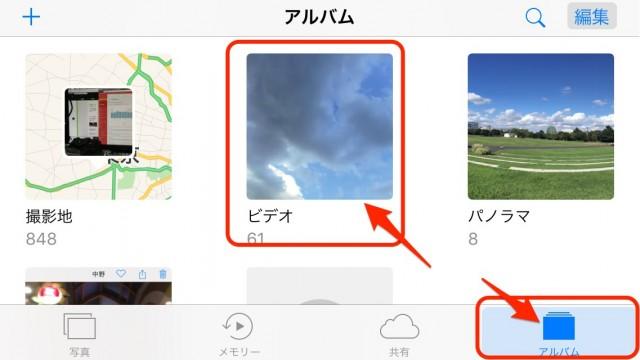 【iOS10】写真アプリに入っているビデオをループ再生させる02
