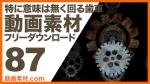 87歯車動画素材