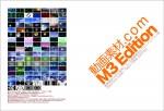 動画素材.com M3 エディション フルハイビジョン116クリップ収録
