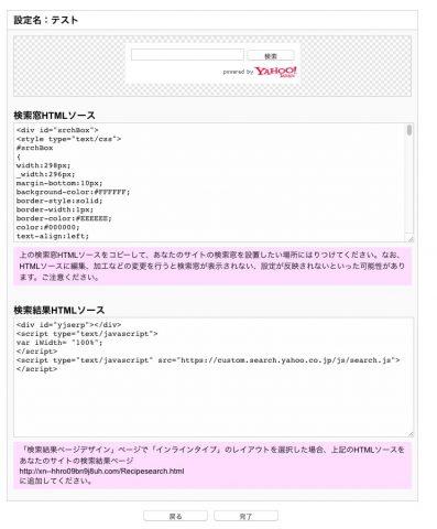 限定的なレシピ検索ページをつくってみた【Yahoo-カスタムサーチ・Googleカスタム検索】10