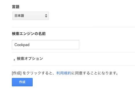 限定的なレシピ検索ページをつくってみた【Yahoo-カスタムサーチ・Googleカスタム検索】12