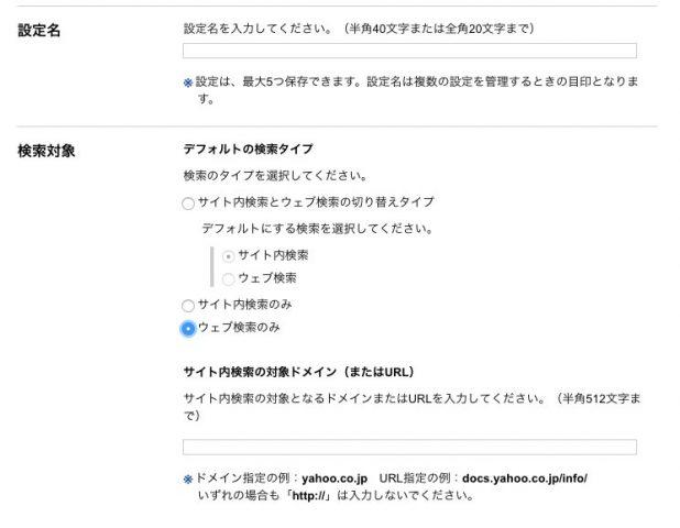 限定的なレシピ検索ページをつくってみた【Yahoo-カスタムサーチ・Googleカスタム検索】2