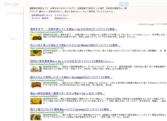 限定的なレシピ検索ページをつくってみた【Yahoo-カスタムサーチ・Googleカスタム検索】14
