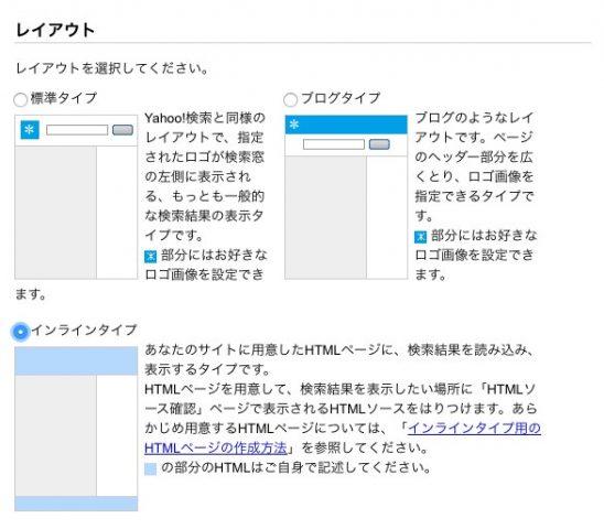 限定的なレシピ検索ページをつくってみた【Yahoo-カスタムサーチ・Googleカスタム検索】6.1