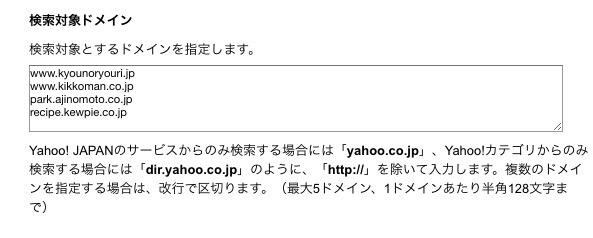 限定的なレシピ検索ページをつくってみた【Yahoo-カスタムサーチ・Googleカスタム検索】5
