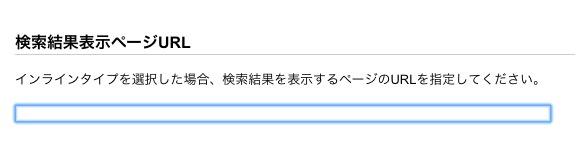 限定的なレシピ検索ページをつくってみた【Yahoo-カスタムサーチ・Googleカスタム検索】8