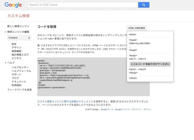 限定的なレシピ検索ページをつくってみた【Yahoo-カスタムサーチ・Googleカスタム検索】15