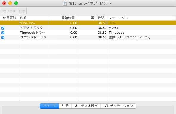 動画ファイルに後から音声トラックを足す。【Mac・QuickTime7Pro】10