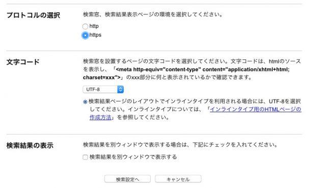 限定的なレシピ検索ページをつくってみた【Yahoo-カスタムサーチ・Googleカスタム検索】4