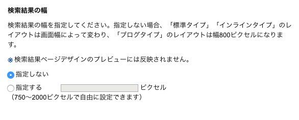 限定的なレシピ検索ページをつくってみた【Yahoo-カスタムサーチ・Googleカスタム検索】7