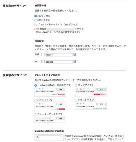 限定的なレシピ検索ページをつくってみた【Yahoo-カスタムサーチ・Googleカスタム検索】3