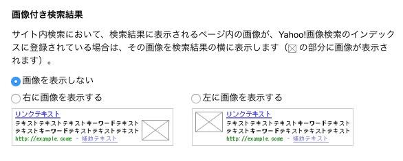 限定的なレシピ検索ページをつくってみた【Yahoo-カスタムサーチ・Googleカスタム検索】6.0