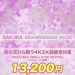 【SAKURA MovieMaterial.4K2K】収録形式変更(PhotoJPEGからH.264へ)と【SAKURA MovieMaterial.2HD】の実写素材を720pから1080pにアップコンバート(桜動画素材)