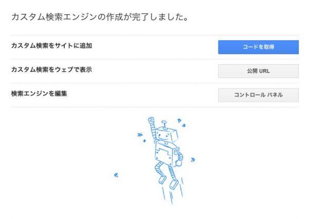 限定的なレシピ検索ページをつくってみた【Yahoo-カスタムサーチ・Googleカスタム検索】13