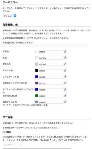 限定的なレシピ検索ページをつくってみた【Yahoo-カスタムサーチ・Googleカスタム検索】9